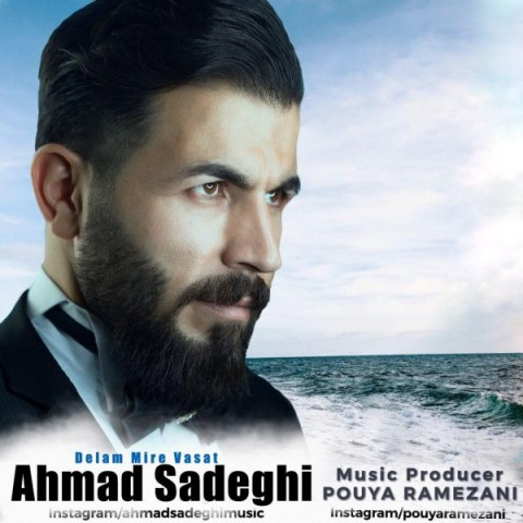 دانلود آهنگ احمد صادقی دلم میره واست