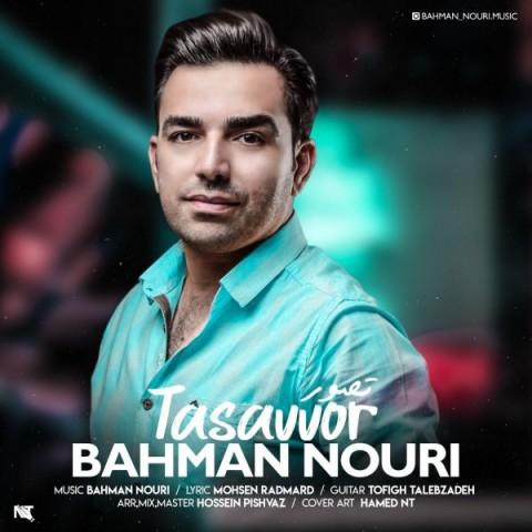 دانلود آهنگ بهمن نوری تصور