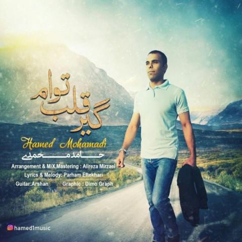دانلود آهنگ حامد محمدی گیر قلب توام