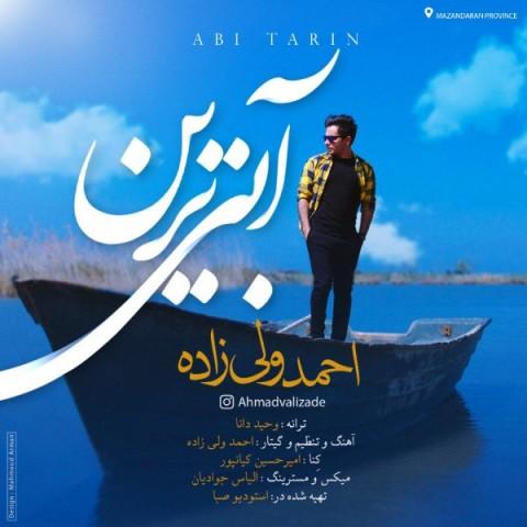 دانلود آهنگ احمد ولی زاده آبی ترین