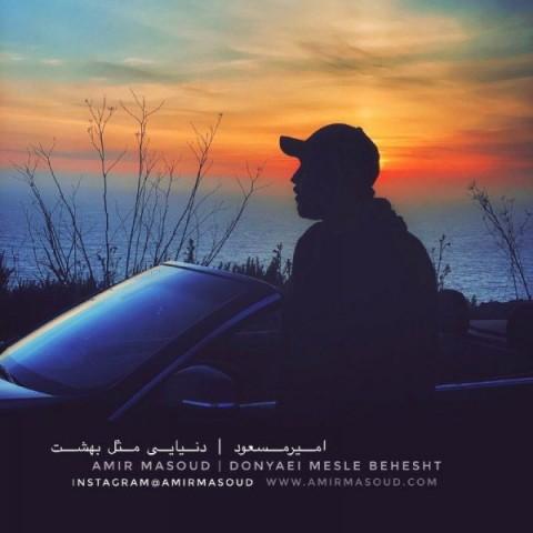 دانلود آهنگ امیر مسعود دنیایی مثل بهشت