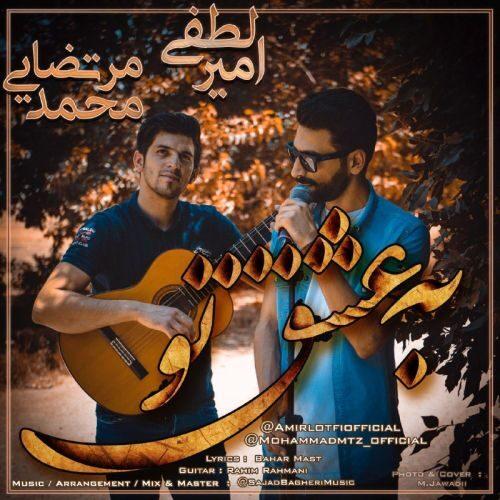 دانلود آهنگ امیر لطفی و محمد مرتضایی عشق تو