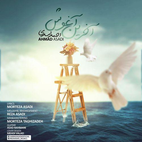 دانلود آهنگ احمد اسدی آخرین آغوش