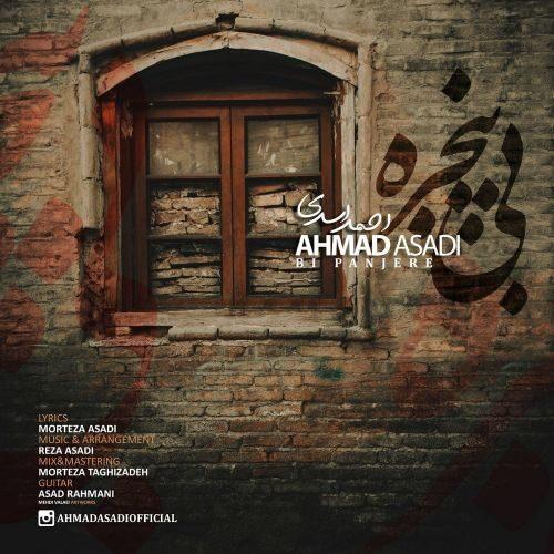 دانلود آهنگ احمد اسدی بی پنجره