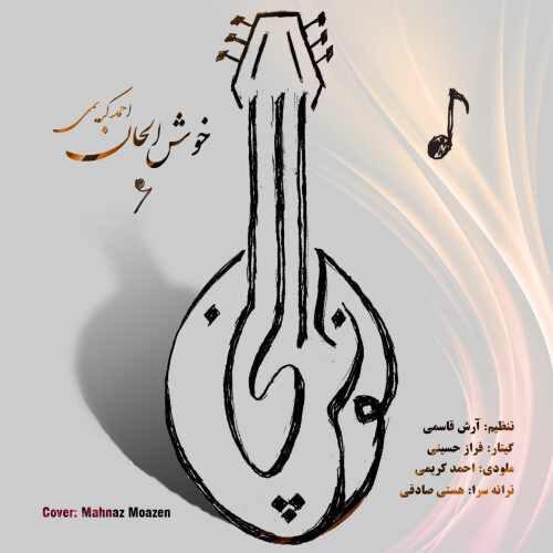 دانلود آهنگ احمد کریمی خوش الحان
