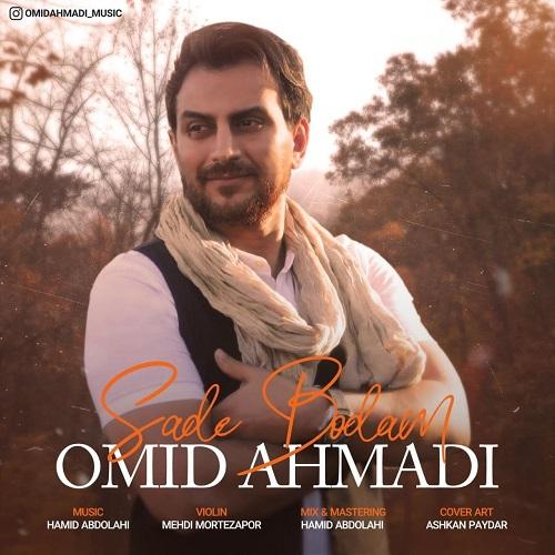 دانلود آهنگ امید احمدی ساده بودم