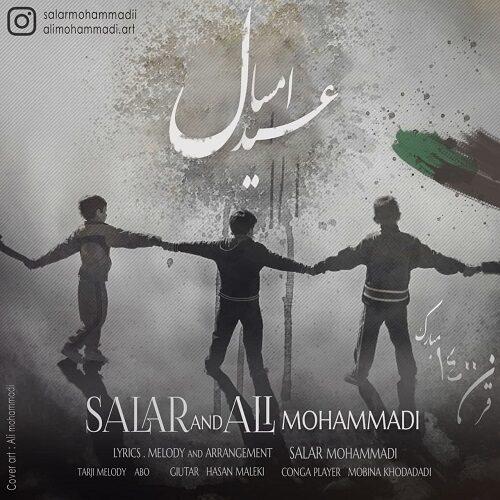 دانلود آهنگ سالار و علی محمدی عید امسال