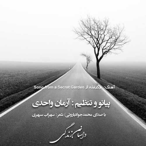 دانلود آهنگ آرمان واحدی و محمد جواد باروتی داستان زندگی