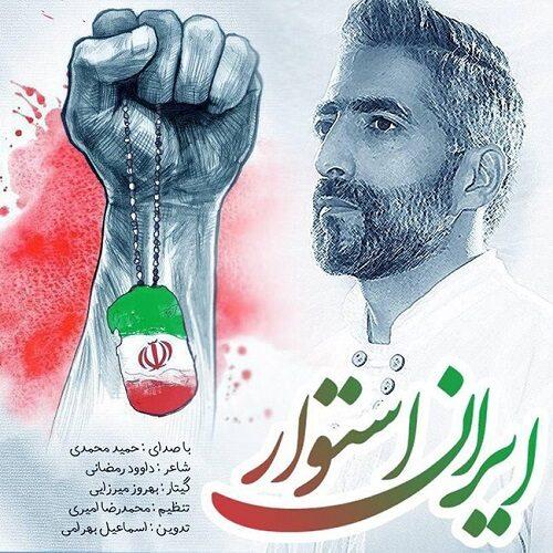دانلود آهنگ حمید محمدی ایران استوار